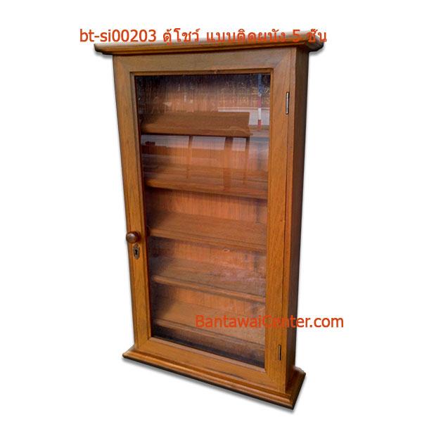 ตู้โชว์ แบบติดผนัง 5 ชั้น แล็กเกอร์