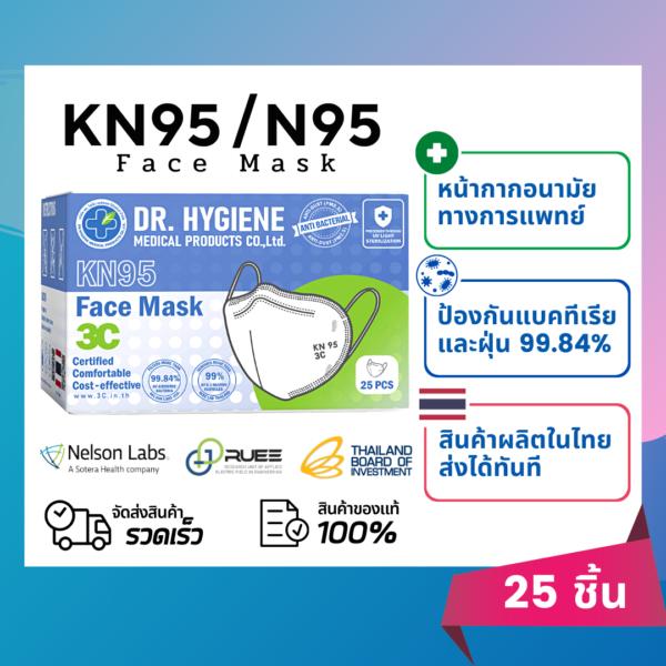 หน้ากากอนามัย N95 กันไวรัสและฝุ่น 99.84%