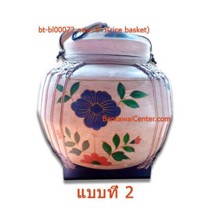 กล่องข้าว(rice basket) 25ซ.ม.