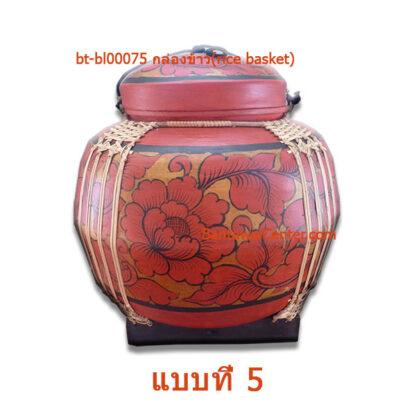 กล่องข้าว(rice basket) 40ซ.ม.