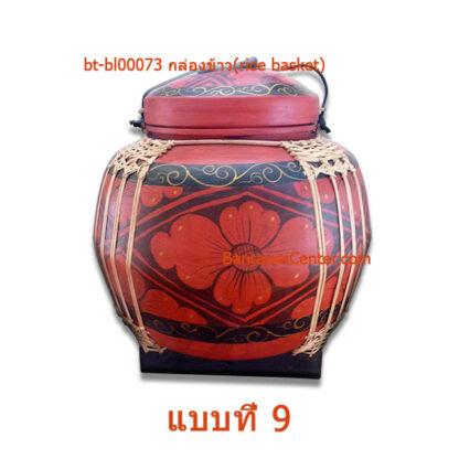 กล่องข้าว(rice basket) 30ซ.ม.