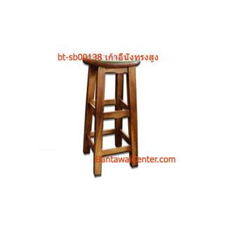 เก้าอี้นั่งทรงสูง 12นิ้ว