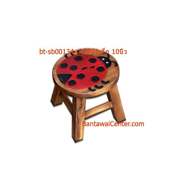 เก้าอี้นั่งเด็ก 10นิ้ว