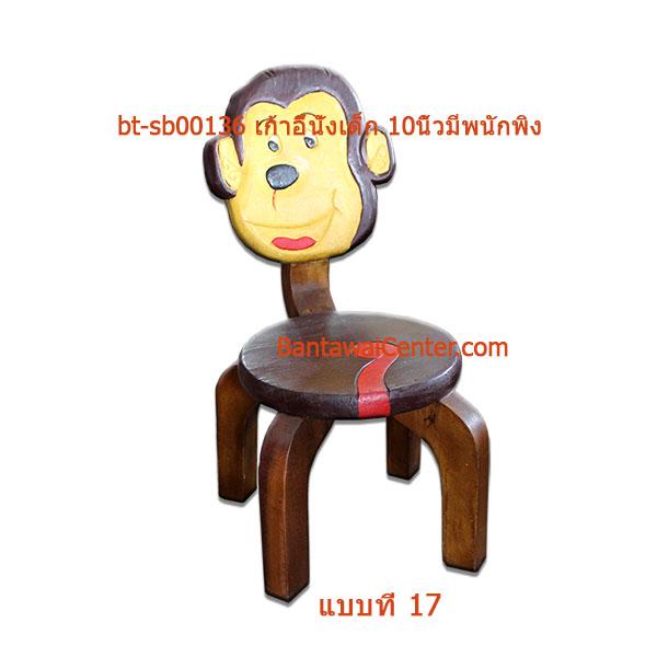 เก้าอี้นั่งเด็ก 10นิ้วมีพนักพิง