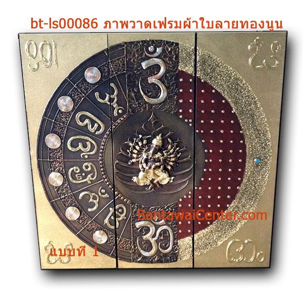 ภาพวาดเฟรมผ้าใบลายทองนูน3frame-100x100cm