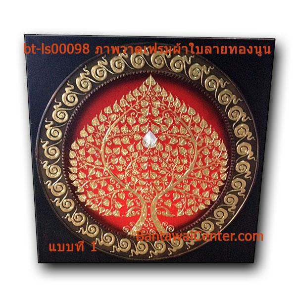 ภาพวาดเฟรมผ้าใบลายทองนูน120x120cmpr2