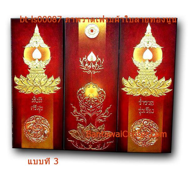 ภาพวาดเฟรมผ้าใบลายทองนูน3frame-120x120cm