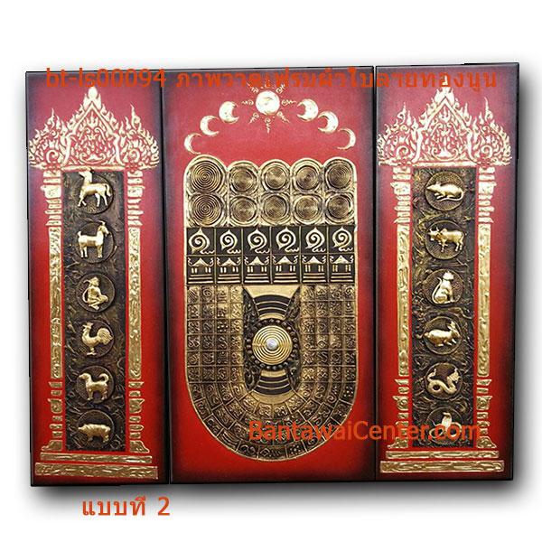 ภาพวาดเฟรมผ้าใบลายทองนูน3frame-140x120cm