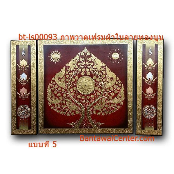ภาพวาดเฟรมผ้าใบลายทองนูน3frame-230x150cm