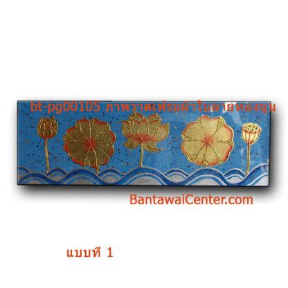 ภาพวาดเฟรมผ้าใบลายทองนูน30x90