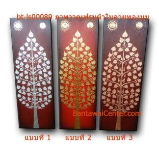 ภาพวาดเฟรมผ้าใบลายทองนูน40x120cm