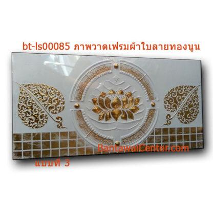 ภาพวาดเฟรมผ้าใบลายทองนูน60x120cm