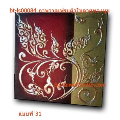 ภาพวาดเฟรมผ้าใบลายทองนูน60x60cm