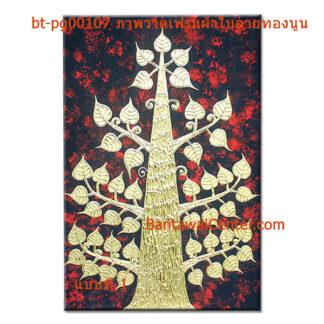 ภาพวาดเฟรมผ้าใบลายทองนูน60x80