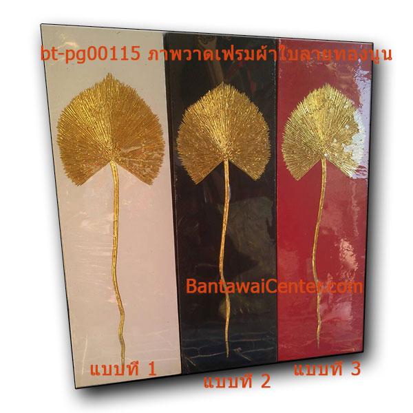 ภาพวาดเฟรมผ้าใบลายทองนูน25x80