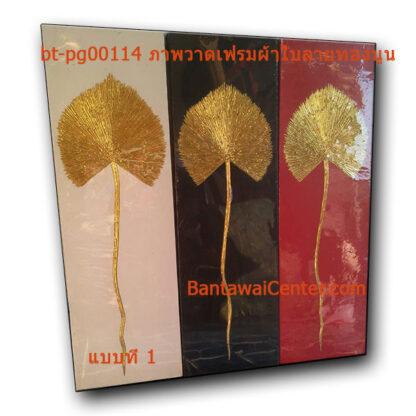 ภาพวาดเฟรมผ้าใบลายทองนูน75x80-gigsor