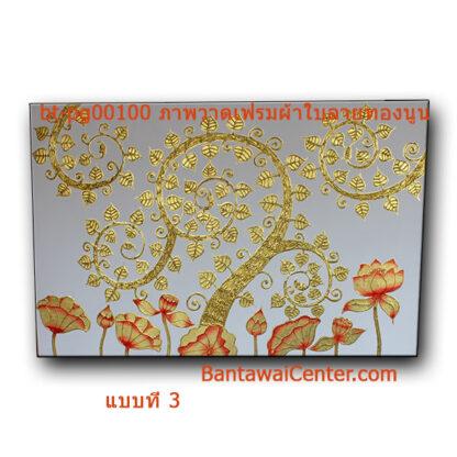 ภาพวาดเฟรมผ้าใบลายทองนูน80x120pg