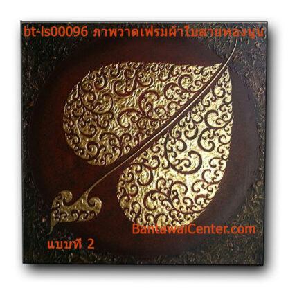 ภาพวาดเฟรมผ้าใบลายทองนูน80x80cm