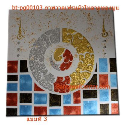 ภาพวาดเฟรมผ้าใบลายทองนูน90x90