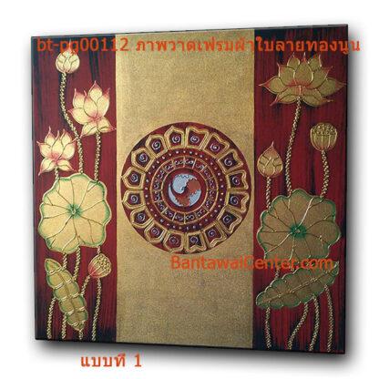 ภาพวาดเฟรมผ้าใบลายทองนูน90x90-gigsor