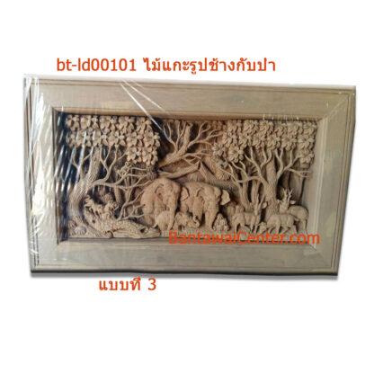ไม้แกะรูปช้างกับป่า