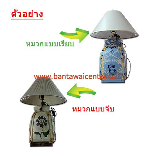 ตัวอย่าง หมวกโคมไฟ