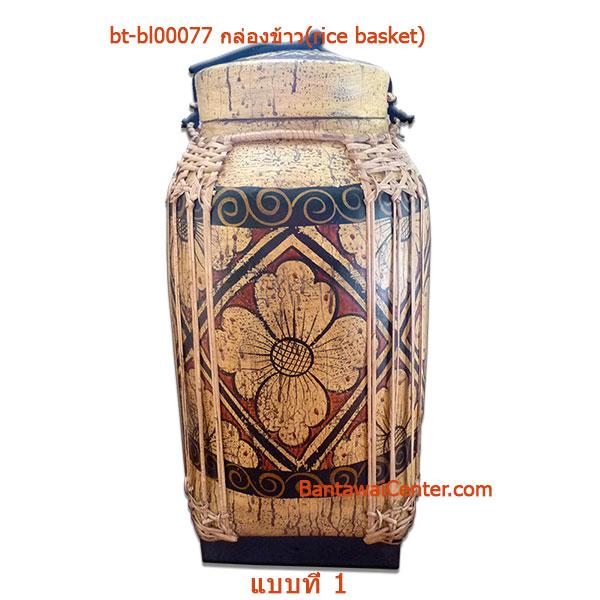 กล่องข้าวทรงสูง(rice basket)6ชิ้น 14ซ.ม.