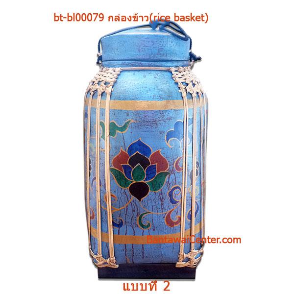 กล่องข้าวทรงสูง(rice basket) 25ซ.ม.