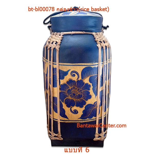 กล่องข้าวทรงสูง(rice basket) 19ซ.ม.