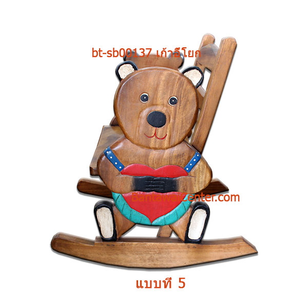 เก้าอี้โยก