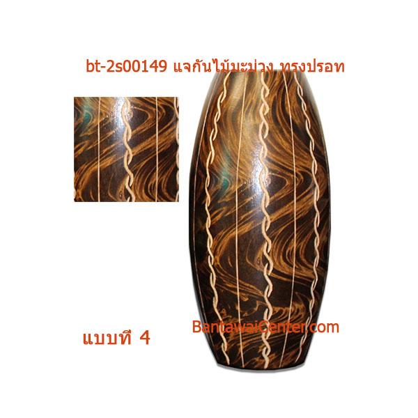 แจกันไม้มะม่วง ทรงปรอท6x12นิ้ว(6ชิ้น)