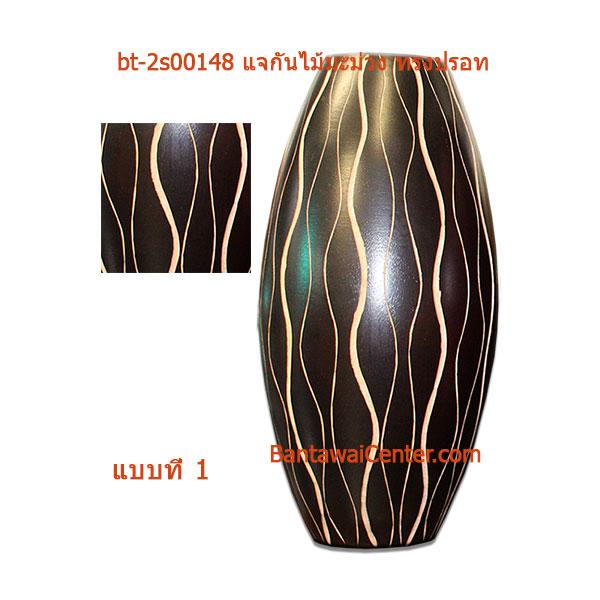 แจกันไม้มะม่วง ทรงปรอท6x14นิ้ว(6ชิ้น)
