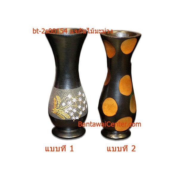 แจกันไม้มะม่วง3x8นิ้ว(12ชิ้น)