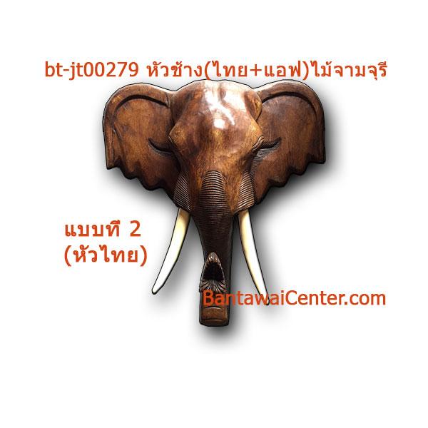 หัวช้าง(ไทย+แอฟ)ไม้จามจุรี12นิ้ว