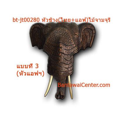 หัวช้าง(ไทย+แอฟ)ไม้จามจุรี15นิ้ว