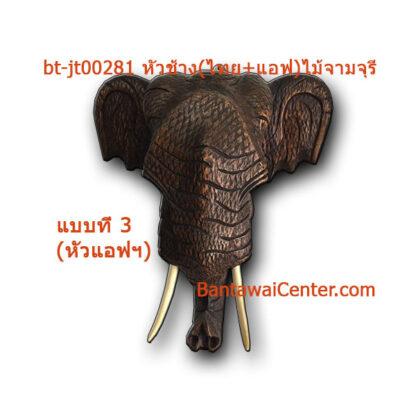 หัวช้าง(ไทย+แอฟ)ไม้จามจุรี20นิ้ว