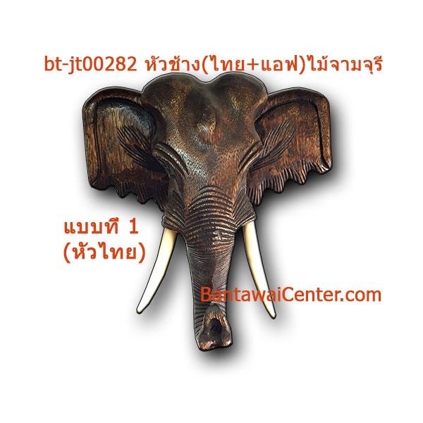 หัวช้าง(ไทย+แอฟ)ไม้จามจุรี25นิ้ว