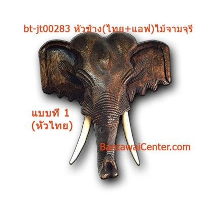หัวช้าง(ไทย+แอฟ)ไม้จามจุรี32นิ้ว
