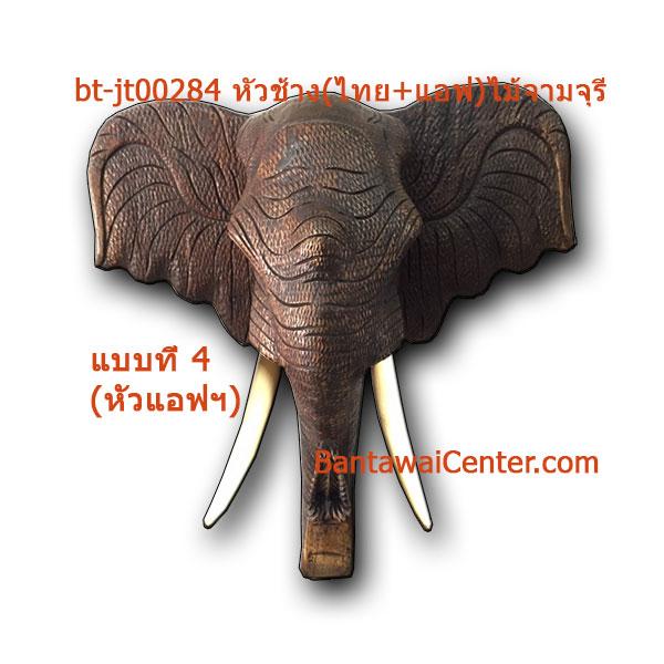 หัวช้าง(ไทย+แอฟ)ไม้จามจุรี40นิ้ว