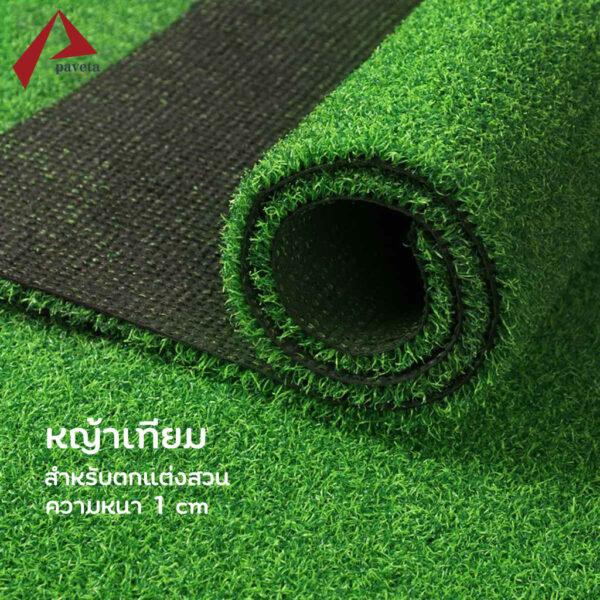 หญ้าเทียม หญ้าแผ่นปูพื้น หญ้าแผ่นตกแต่งสวน