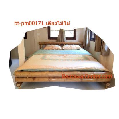 เตียงไม้ไผ่ 6ฟุต