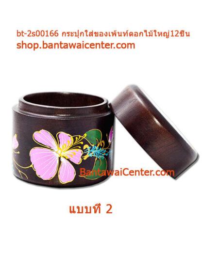 กระปุกใส่ของเพ้นดอกไม้ใหญ่(12ชิ้น)