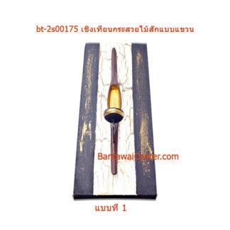 เชิงเทียนกระสวยไม้สักแบบแขวน(6ชิ้น)