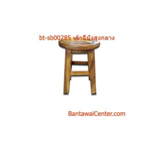 เก้าอี้นั่งสูงกลาง 12นิ้ว