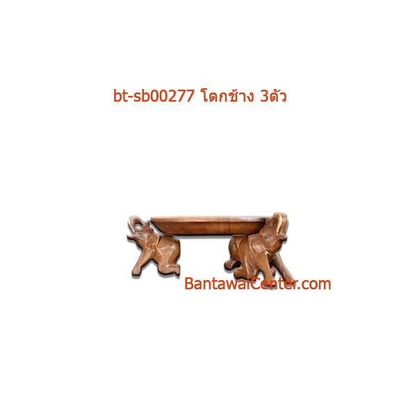 โตกช้าง3ตัวไม้จามจุรี8นิ้ว(12ตัว)
