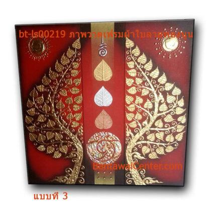 ภาพวาดเฟรมผ้าใบลายทองนูน3frame-100x100cmpr2