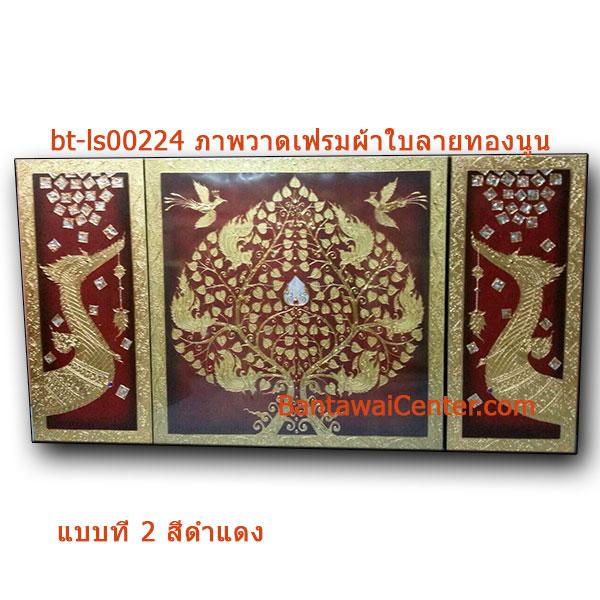 ภาพวาดเฟรมผ้าใบลายทองนูน3frame-224x120cm