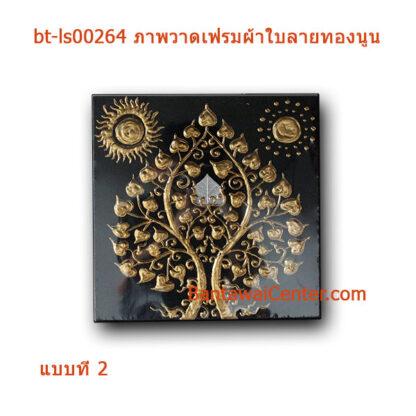 ภาพวาดเฟรมผ้าใบลายทองนูน30x30cm