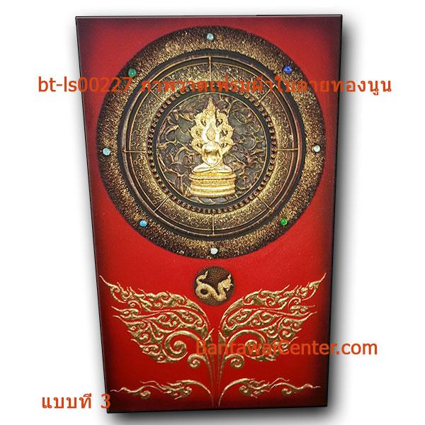 ภาพวาดเฟรมผ้าใบลายทองนูน60x100cm