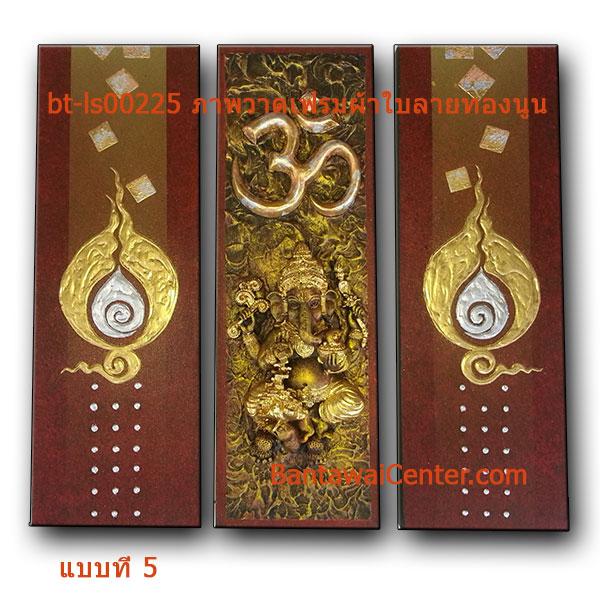 ภาพวาดเฟรมผ้าใบลายทองนูน3frame-90x70cm